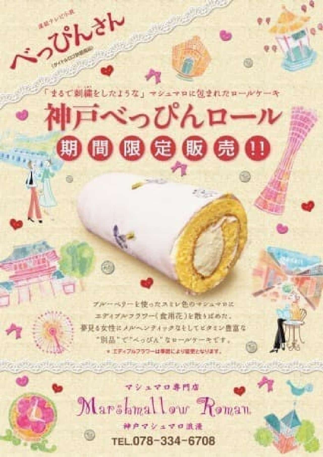神戸マシュマロ浪漫「神戸べっぴんロールケーキ」