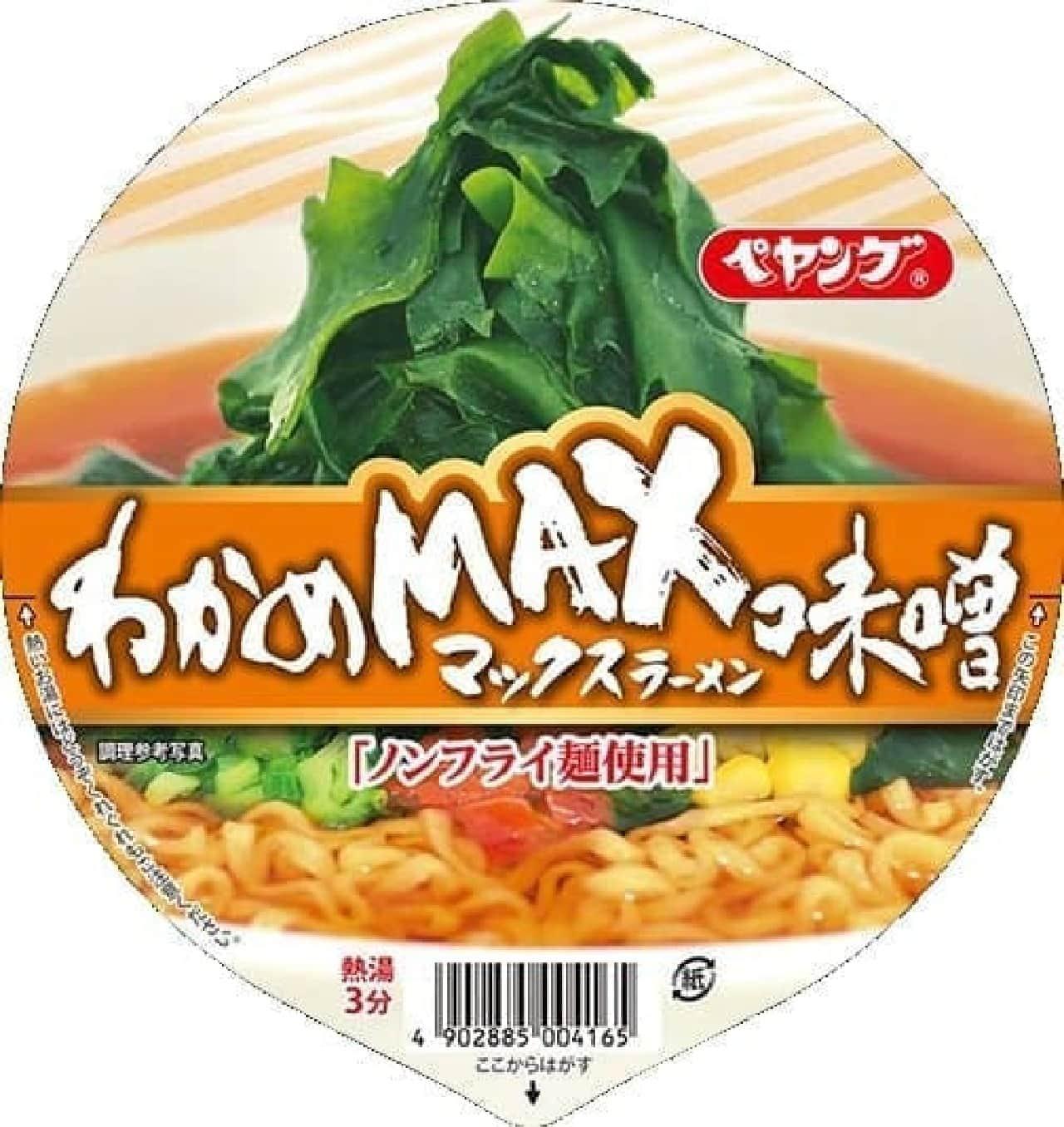 まるか食品「ペヤング わかめMAXラーメン 味噌」