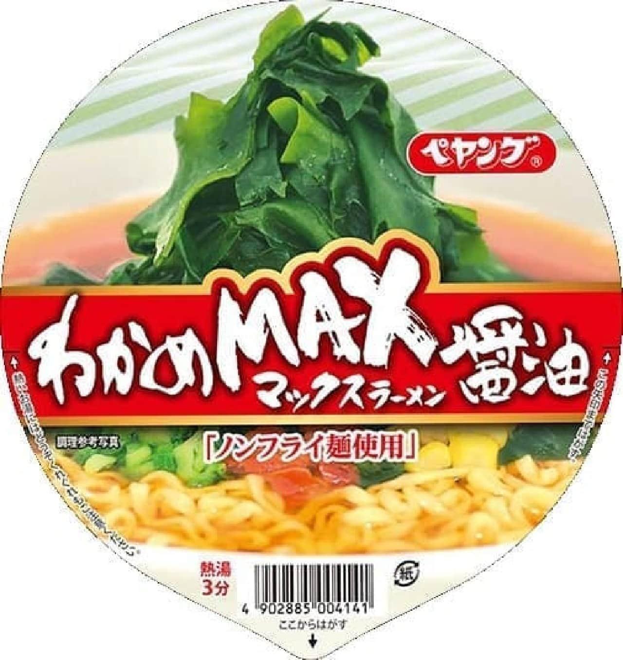 まるか食品「ペヤング わかめMAXラーメン 醤油」