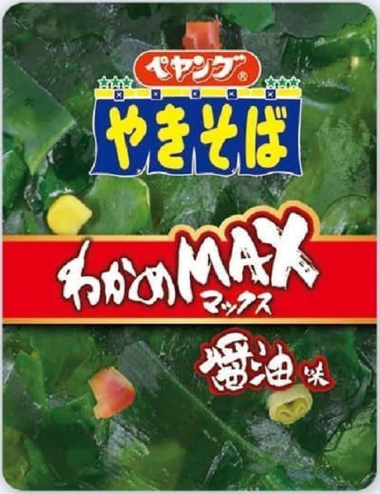 まるか食品「ペヤング わかめMAX(マックス)やきそば 醤油味」
