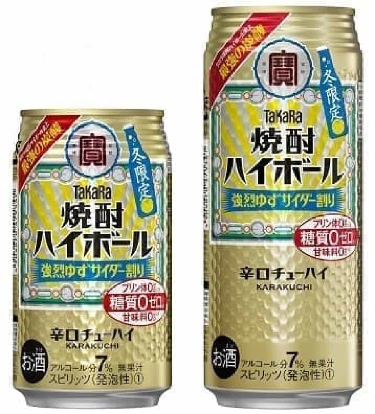 宝酒造「タカラ『焼酎ハイボール』<強烈ゆずサイダー割り>」