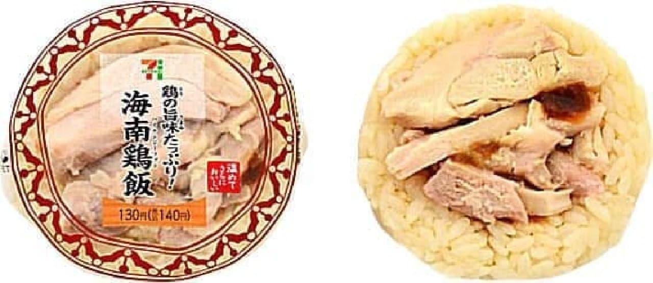 セブン「鶏の旨みたっぷり!海南鶏飯おむすび」