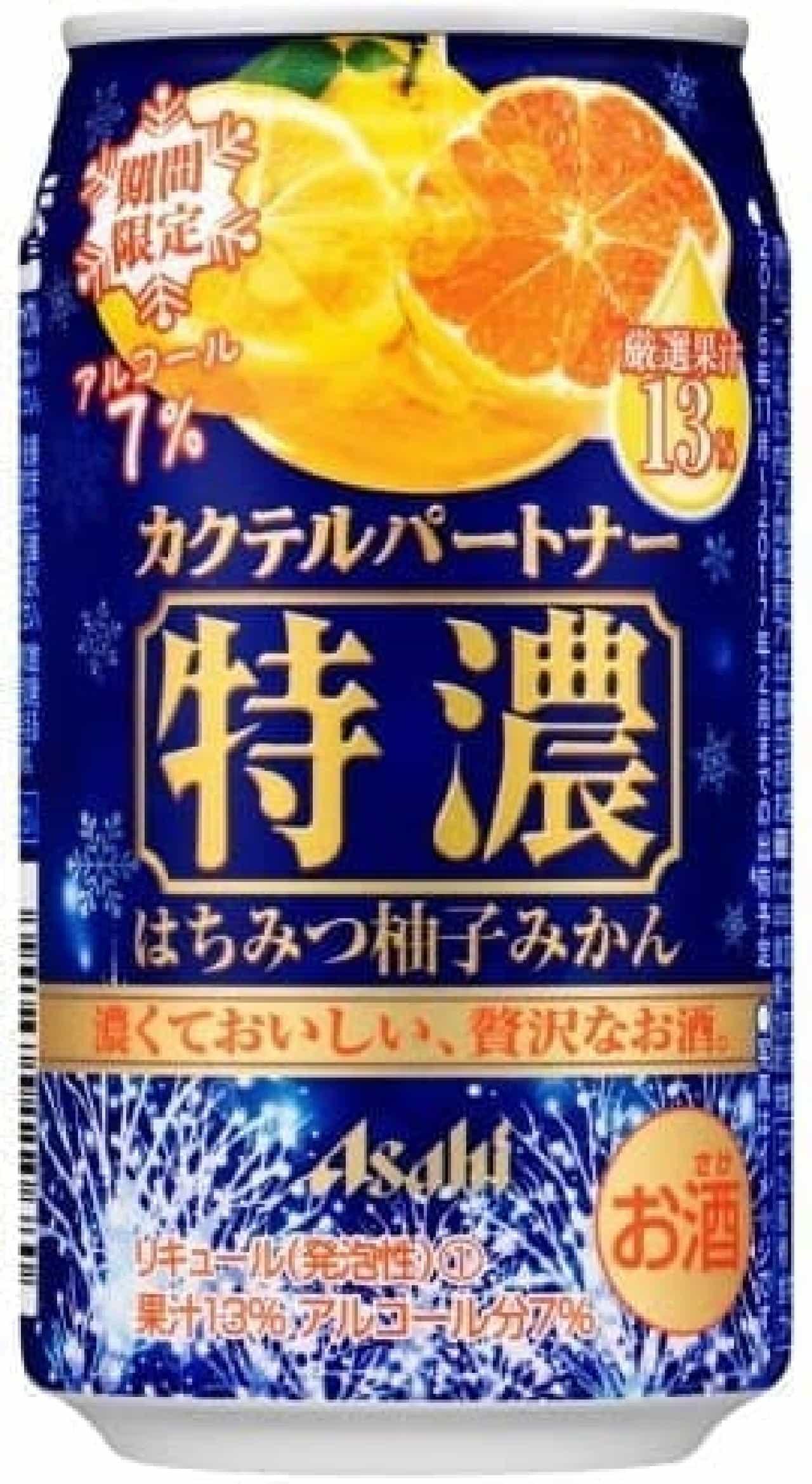 アサヒビール「アサヒカクテルパートナー 特濃 はちみつ柚子みかん」