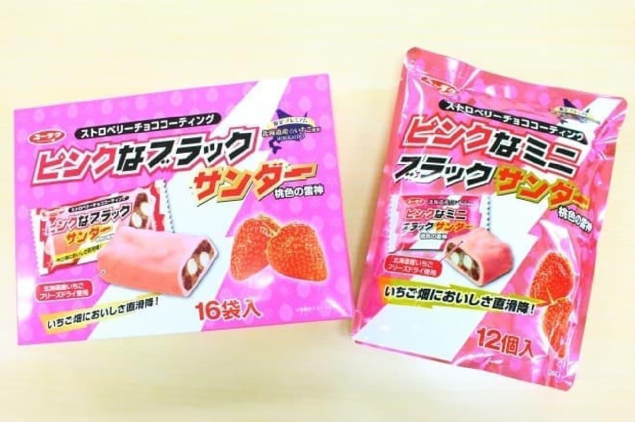 有楽製菓「ピンクなブラックサンダー プレミアムいちご味」