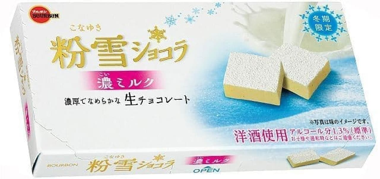 ブルボン「粉雪ショコラ濃ミルク」