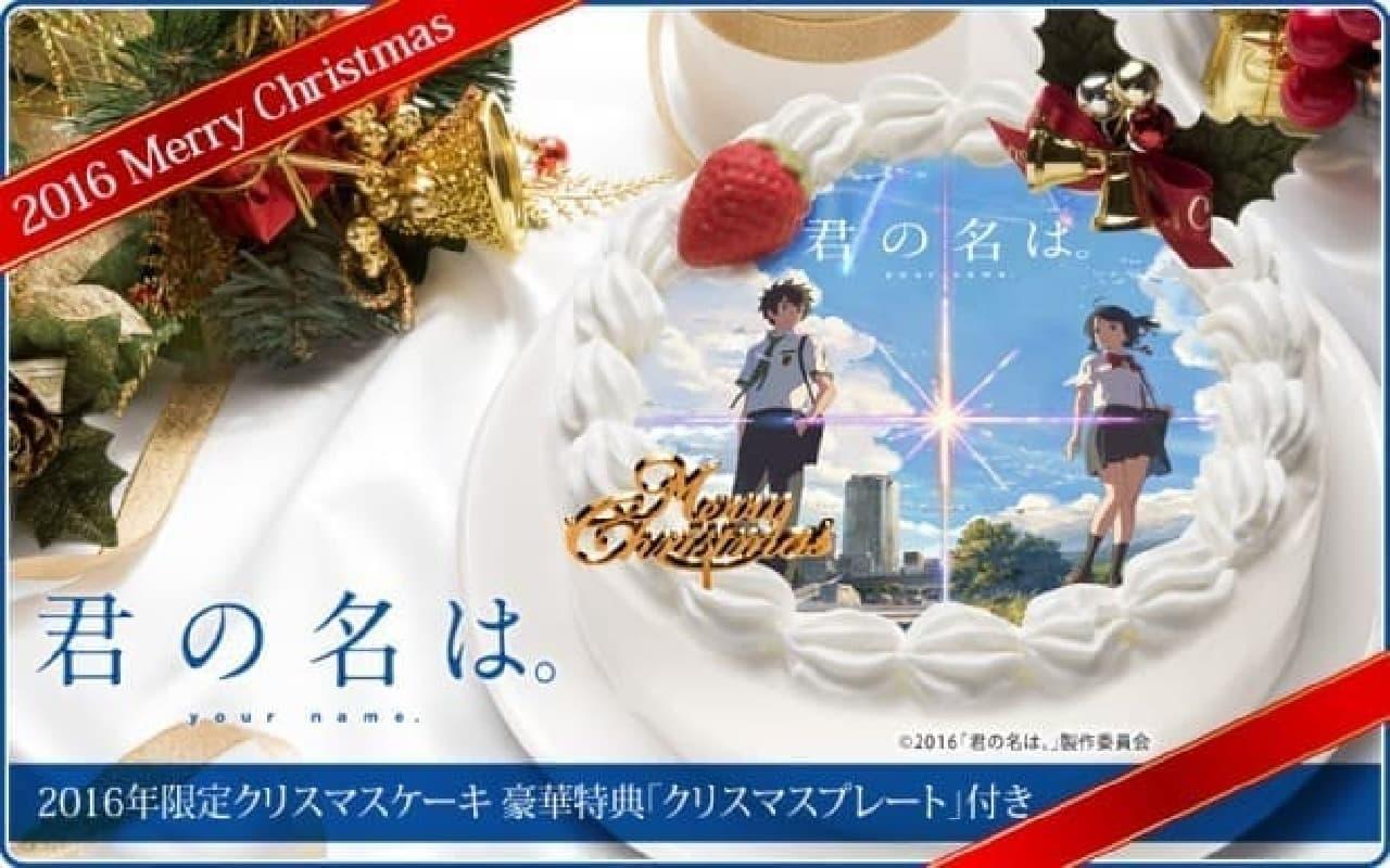 あにしゅが「君の名は。」クリスマスケーキ