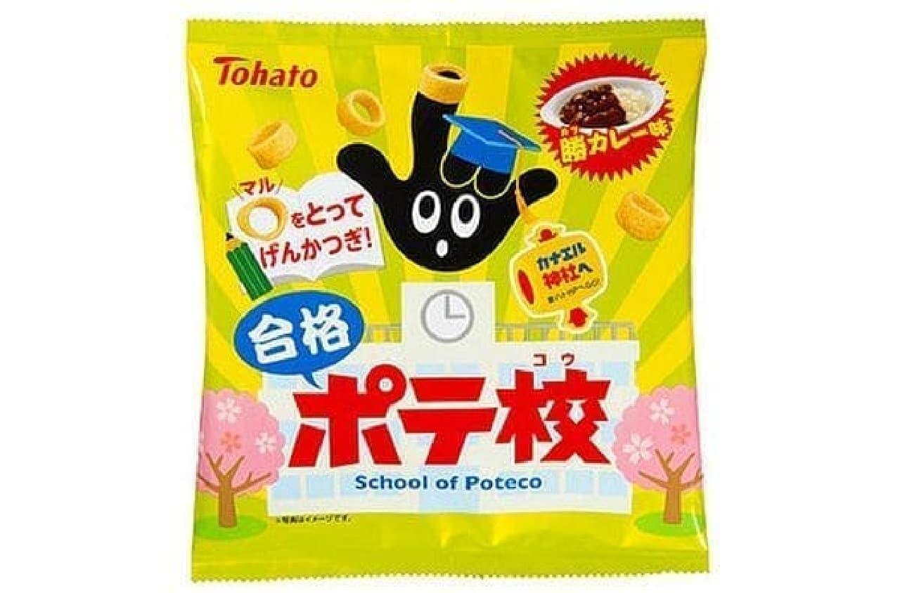 東ハト「ポテ校・勝カレー味」