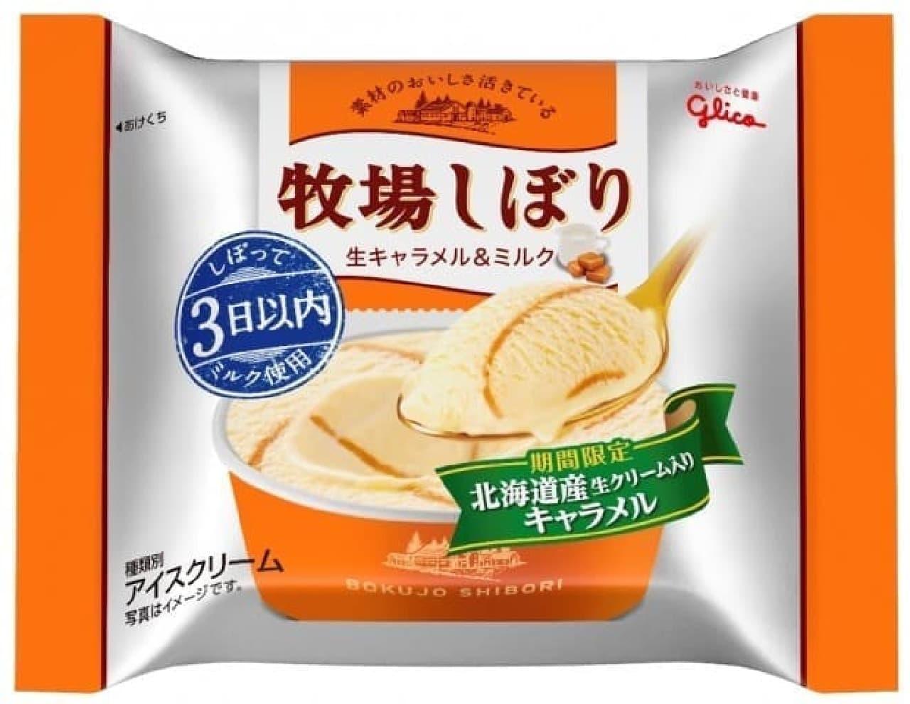 牧場しぼり 生キャラメル&ミルク