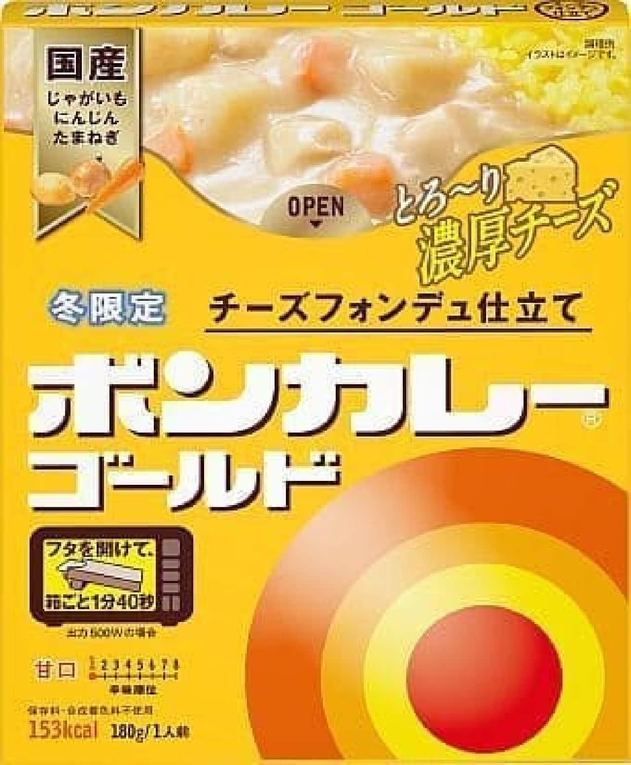 大塚食品「ボンカレーゴールド チーズフォンデュ仕立て」