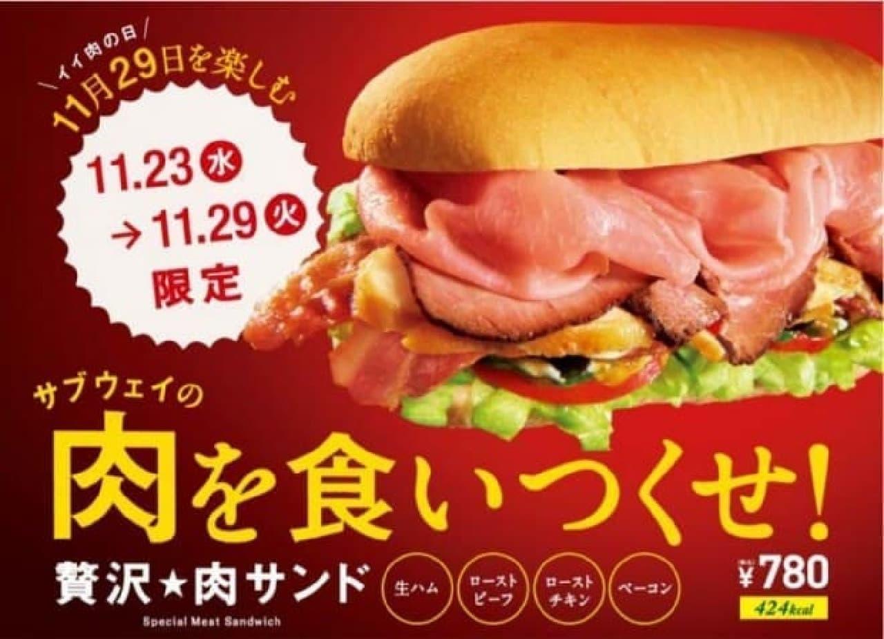 サブウェイ「贅沢★肉サンド」
