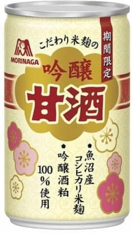 森永製菓「こだわり米麹の吟醸甘酒160g」