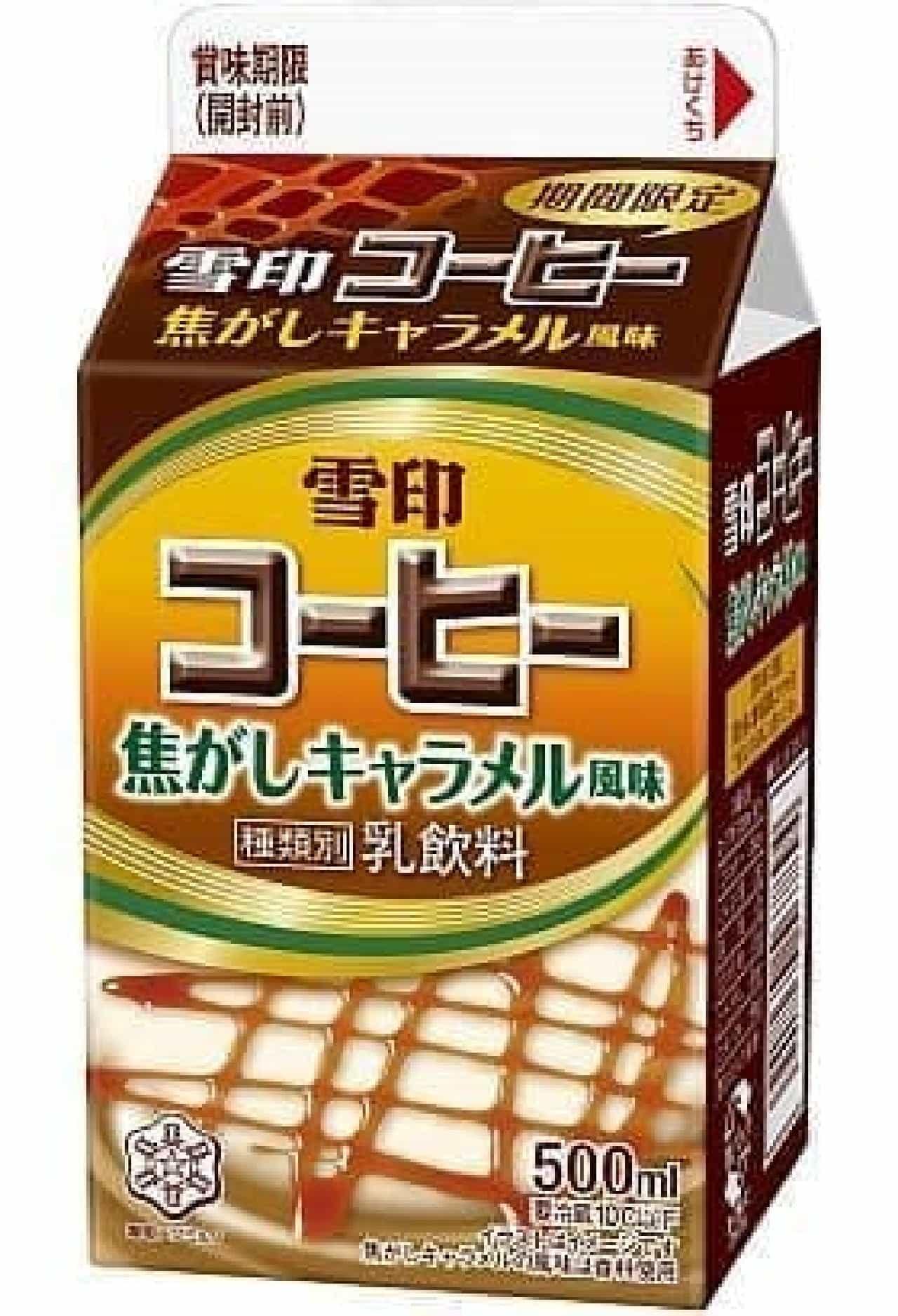 雪印メグミルク「雪印コーヒー 焦がしキャラメル風味」