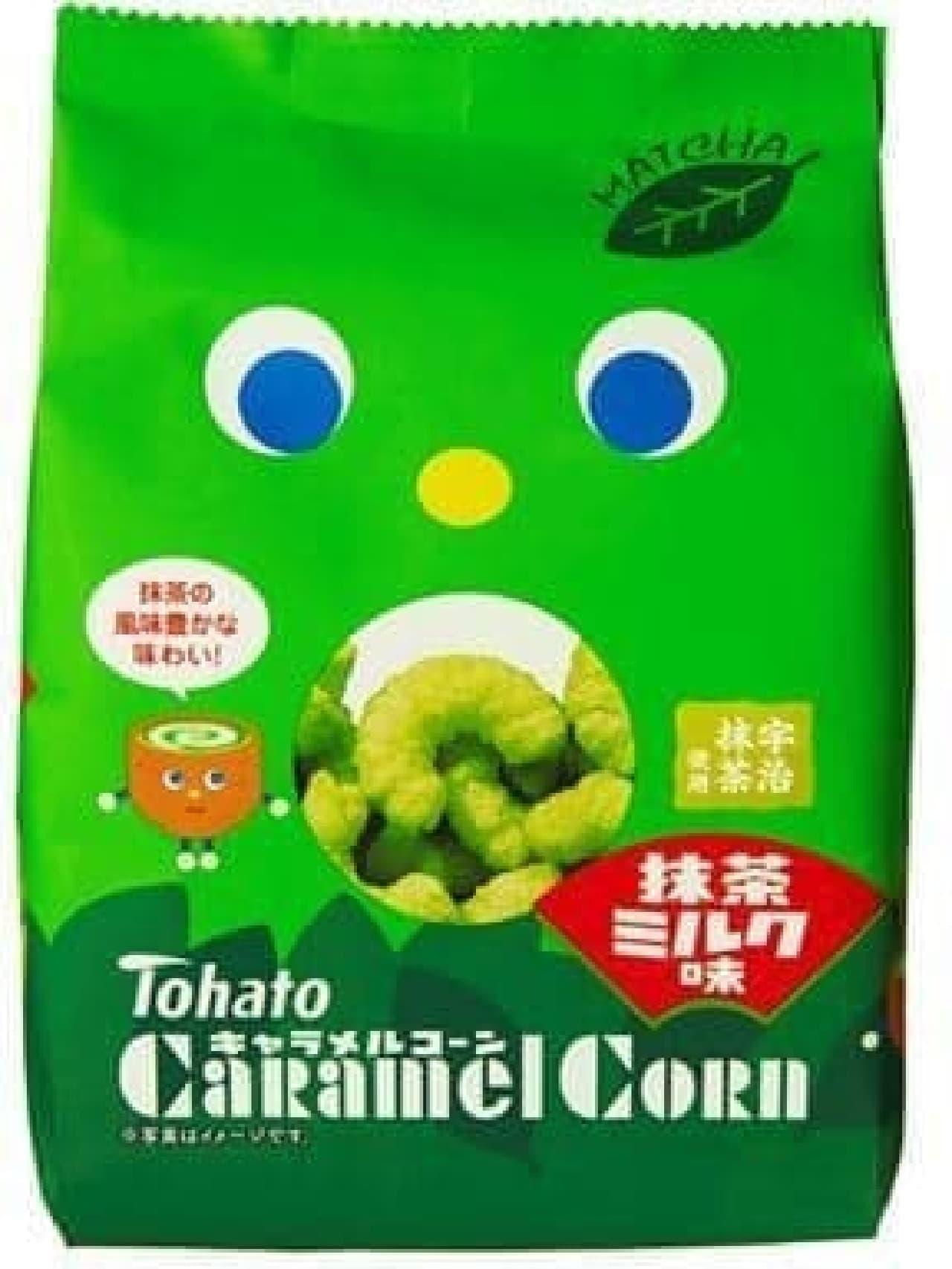 東ハト「キャラメルコーン・抹茶ミルク味」