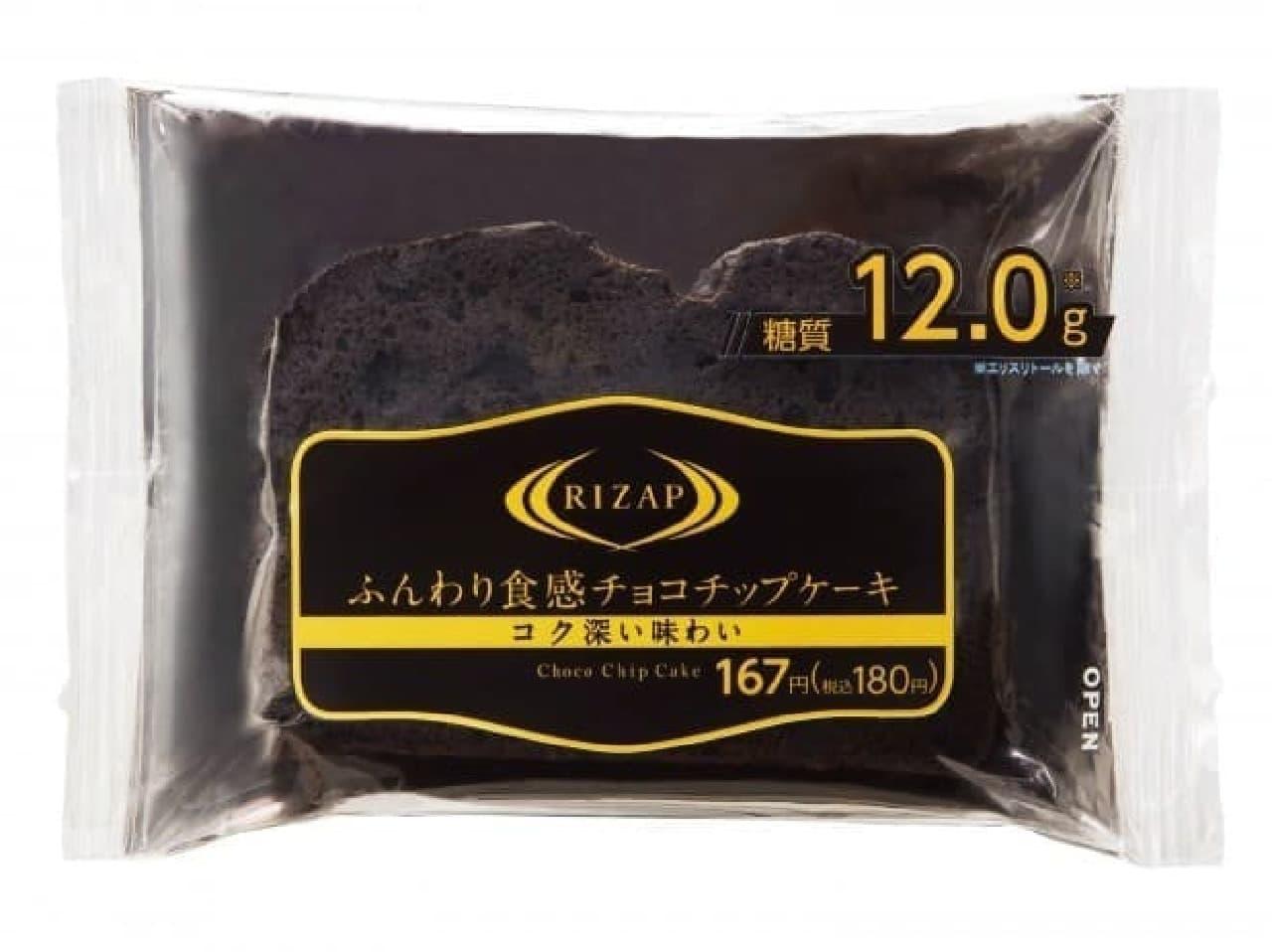 ファミリーマート「RIZAP ふんわり食感チョコチップケーキ」