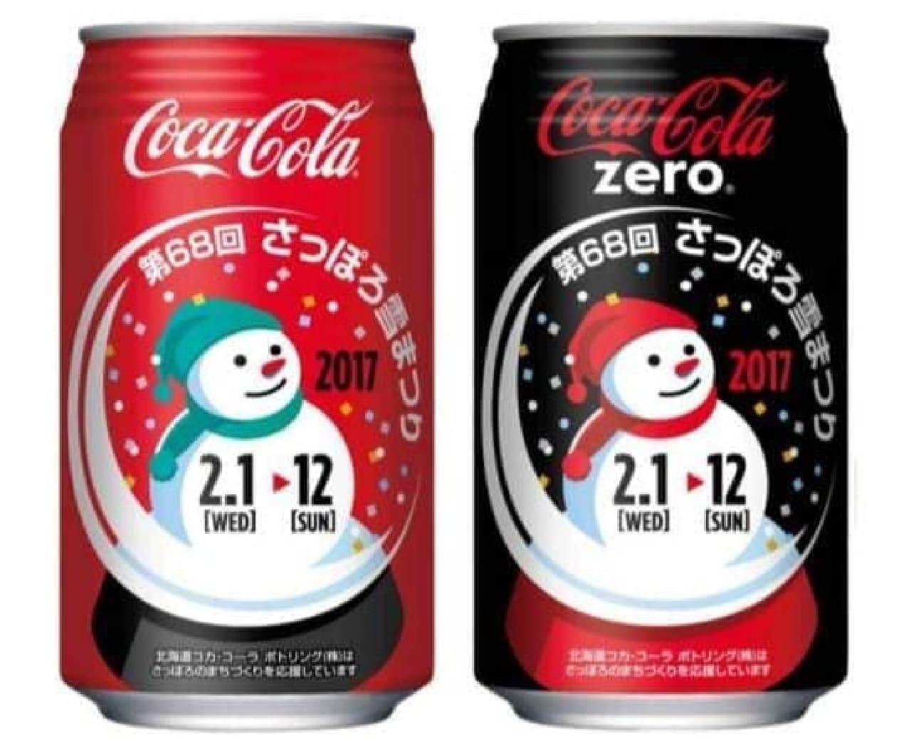 コカ・コーラ 札幌雪まつり応援デザイン缶