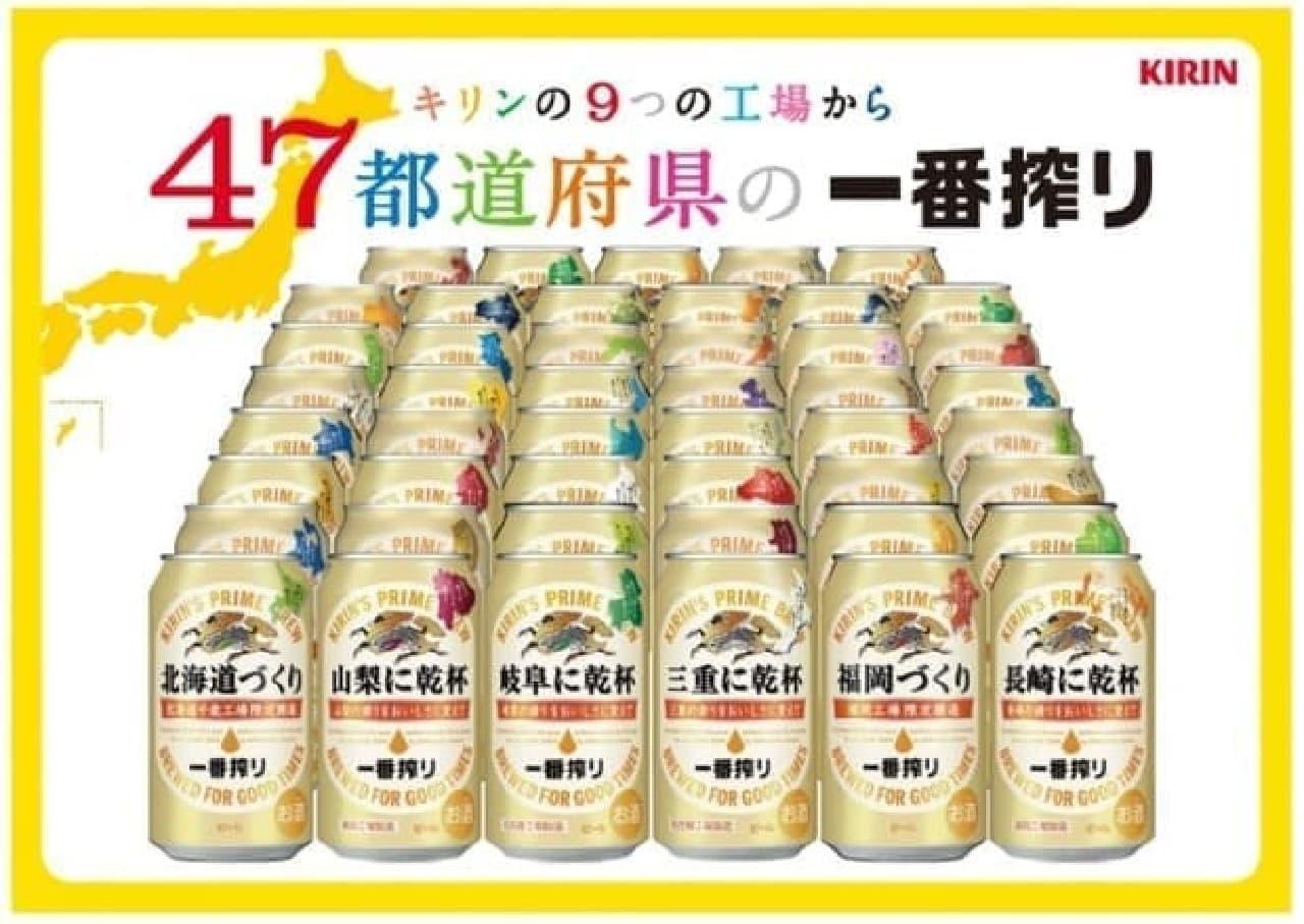 キリンビール「47都道府県の一番搾り」2017