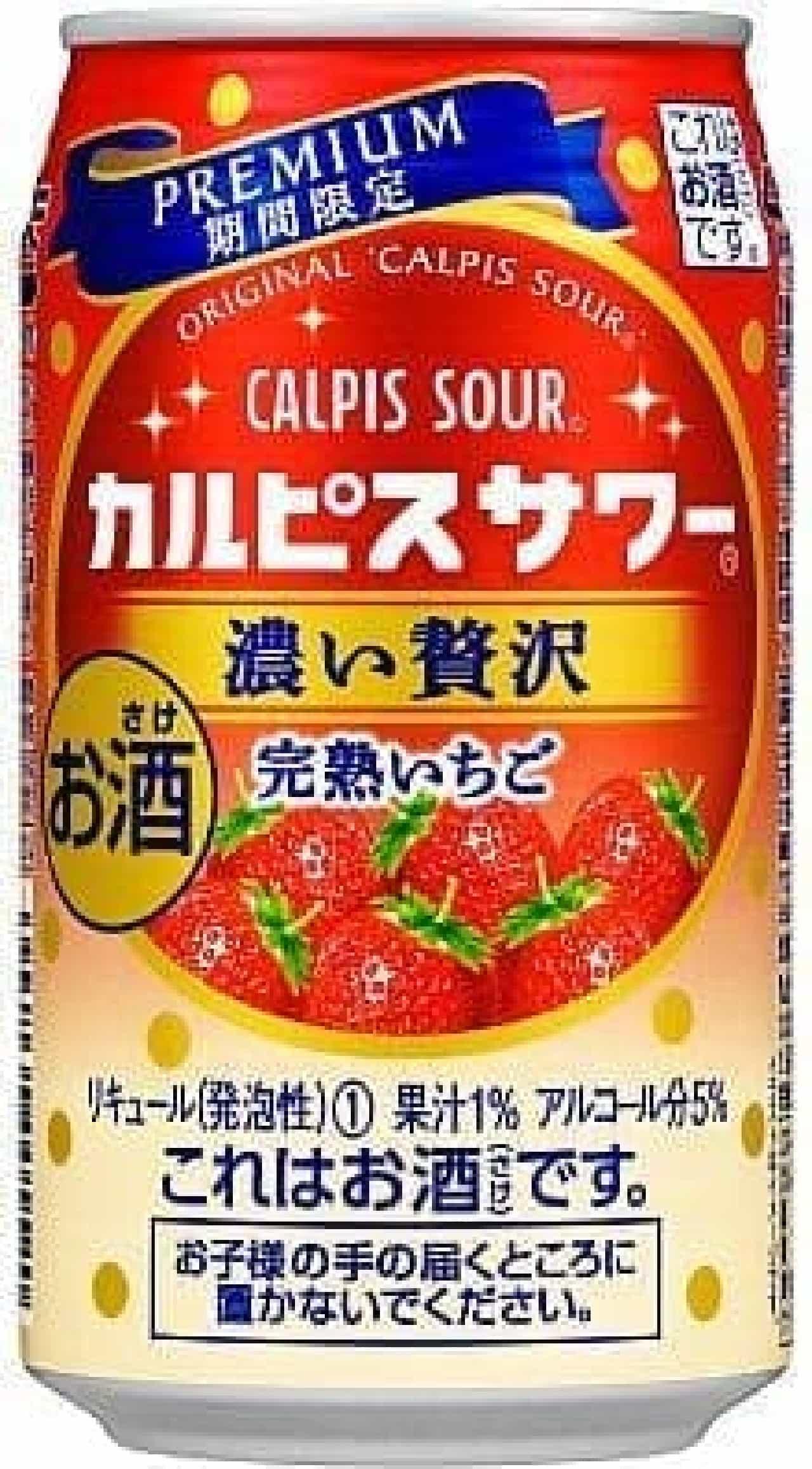 アサヒビール「アサヒビール濃い贅沢完熟いちご