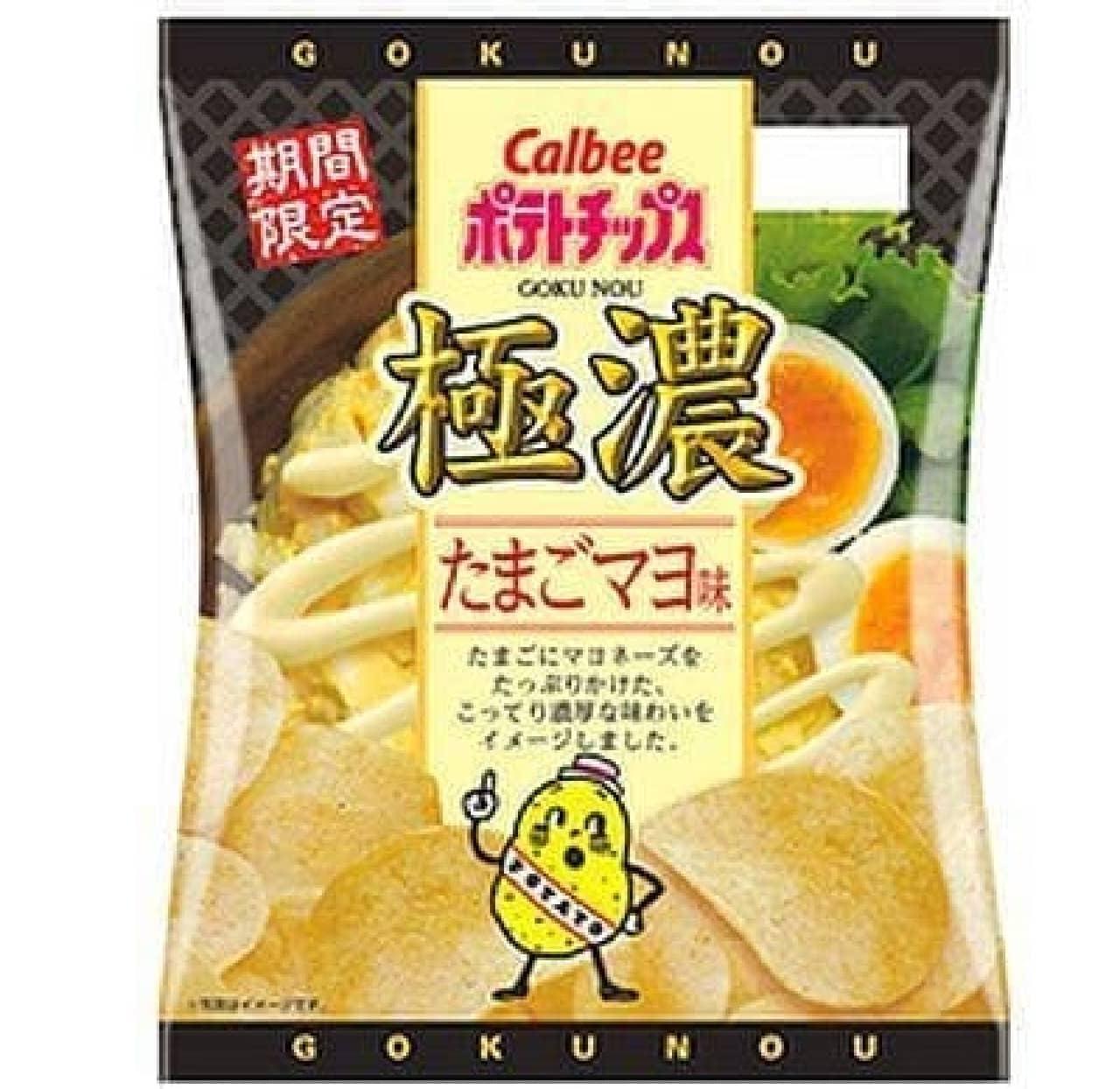 カルビー「ポテトチップス 極濃たまごマヨ味」
