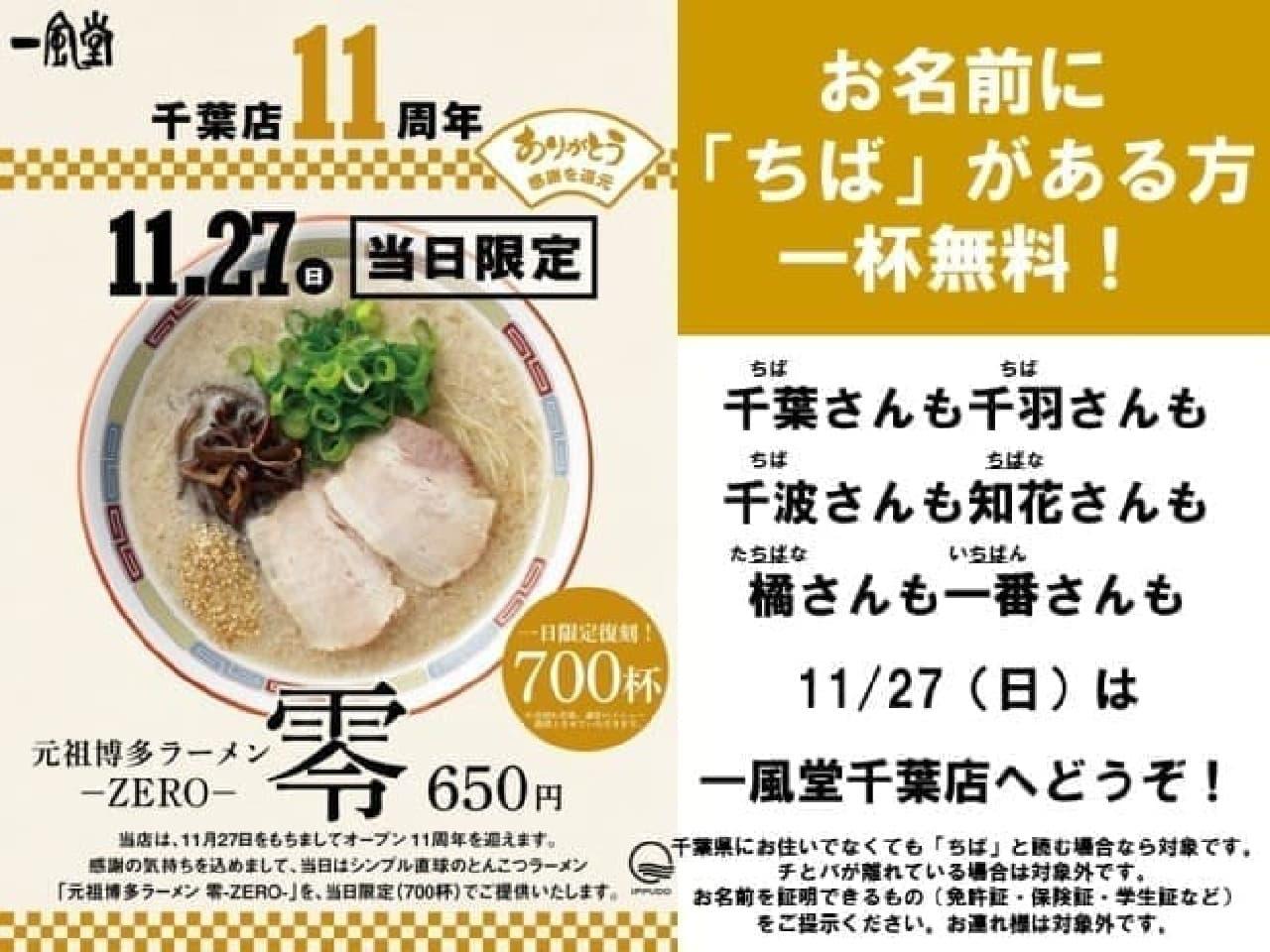 一風堂千葉店 オープン11周年感謝祭