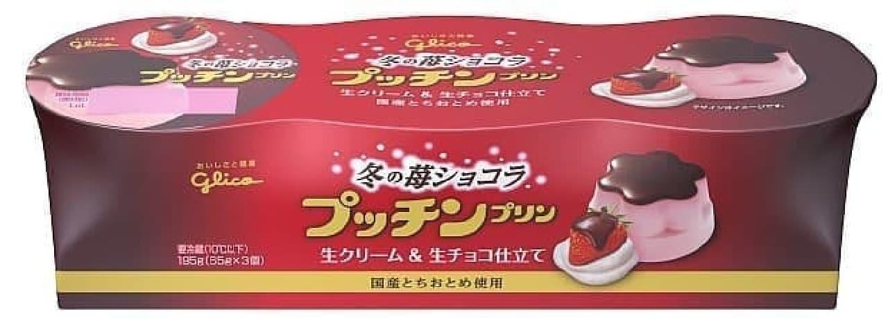 江崎グリコ「プッチンプリン 冬の苺ショコラ」