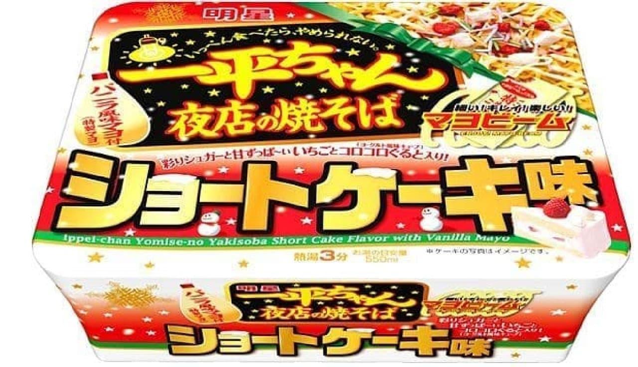 明星食品「明星 一平ちゃん夜店の焼そば ショートケーキ味」