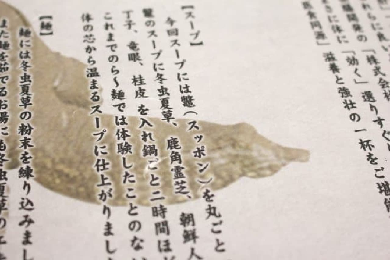 麺屋武蔵「薬膳ら~麺」