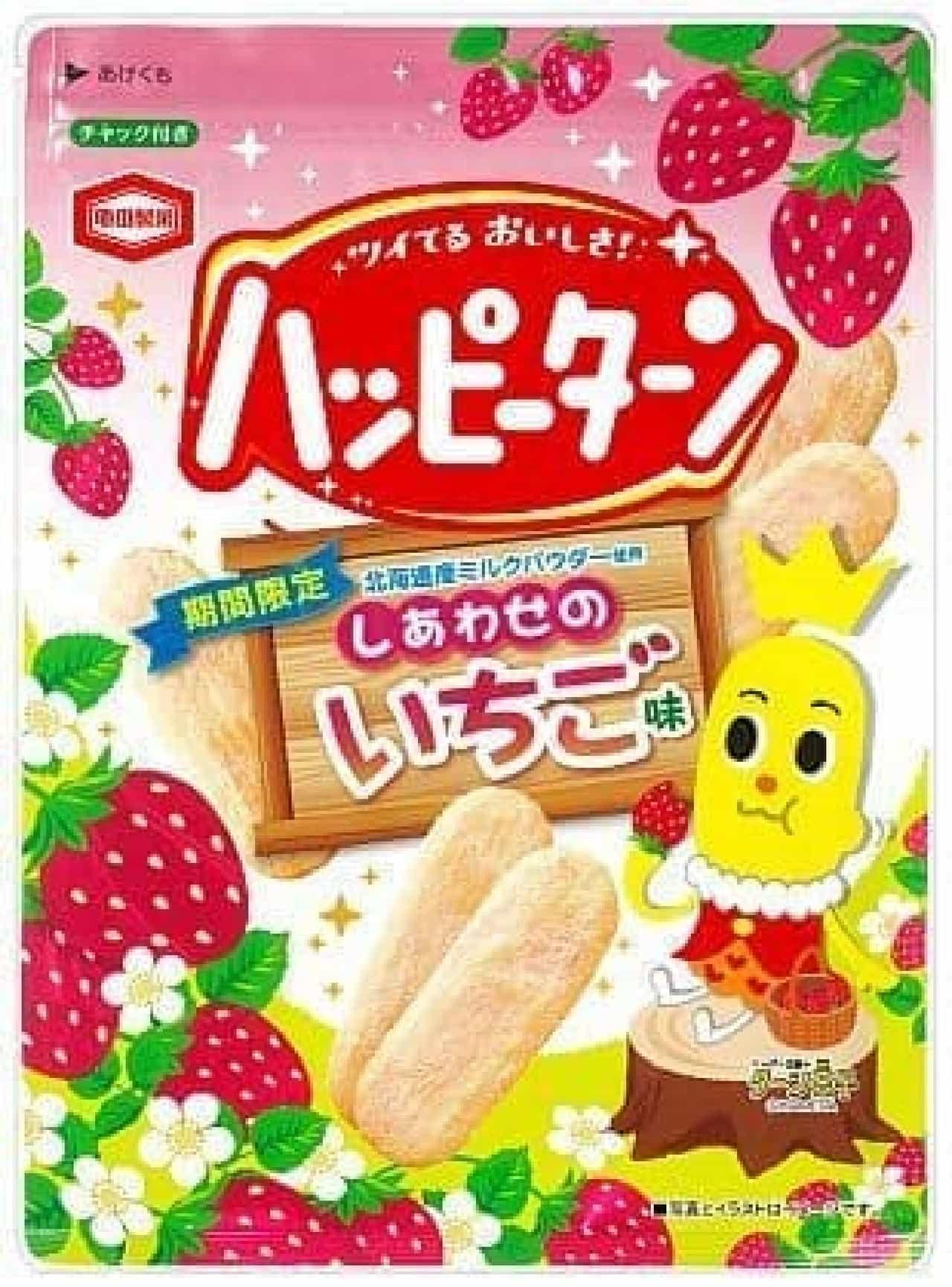 亀田製菓「82g ハッピーターン しあわせのいちご味」