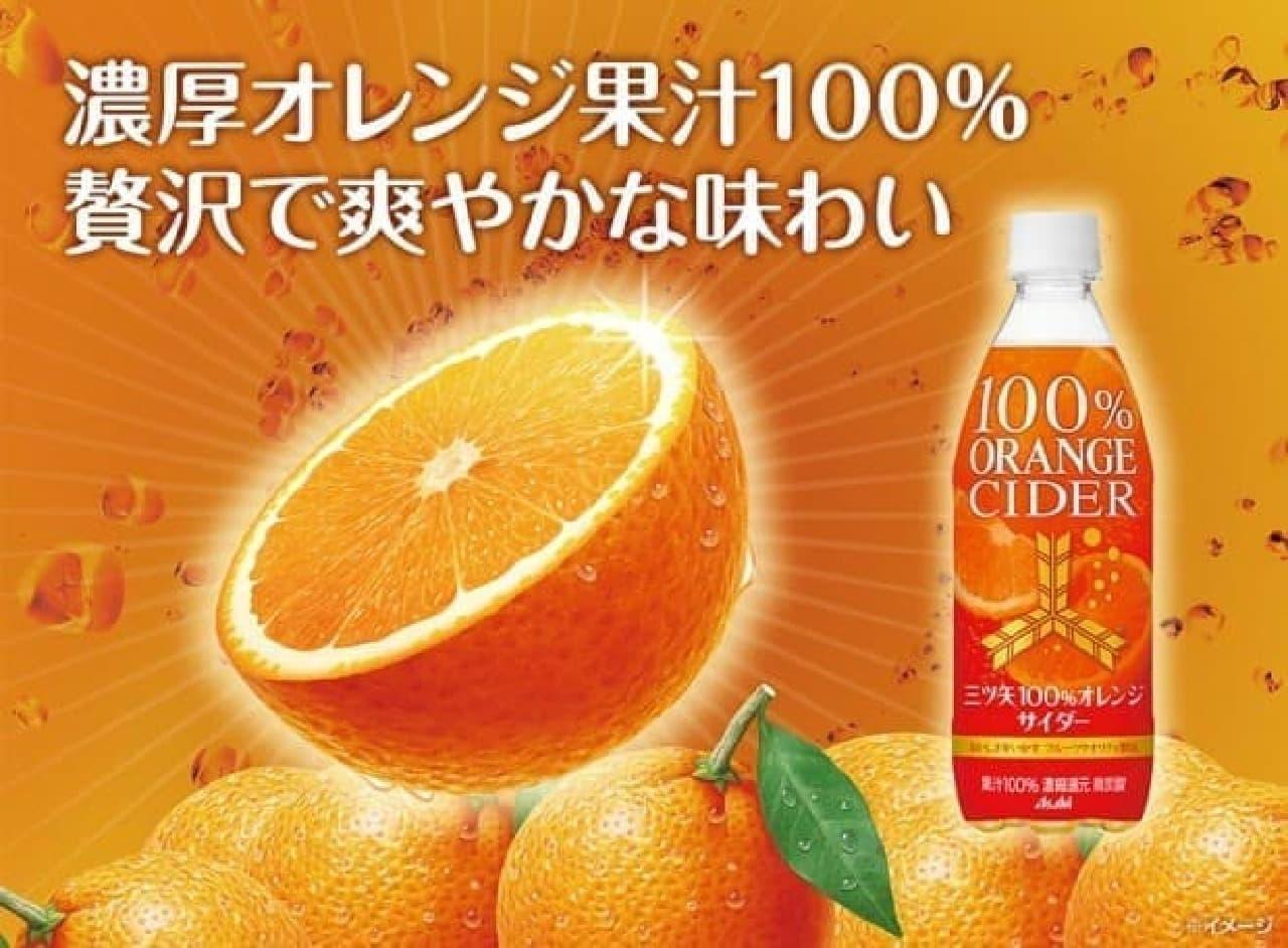 「三ツ矢100%オレンジサイダー」、セブン&アイ限定