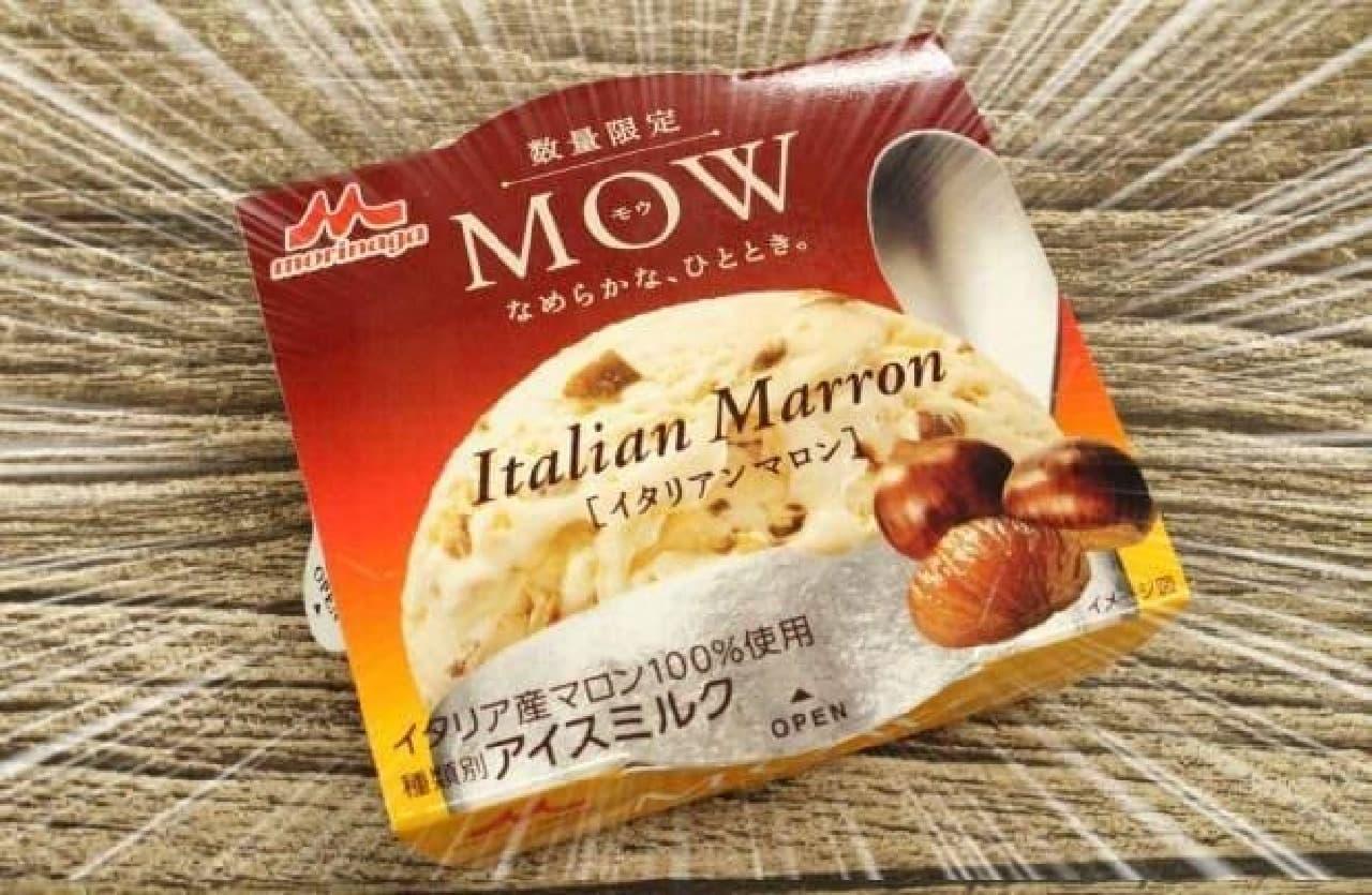 森永乳業「MOWイタリアンマロン」