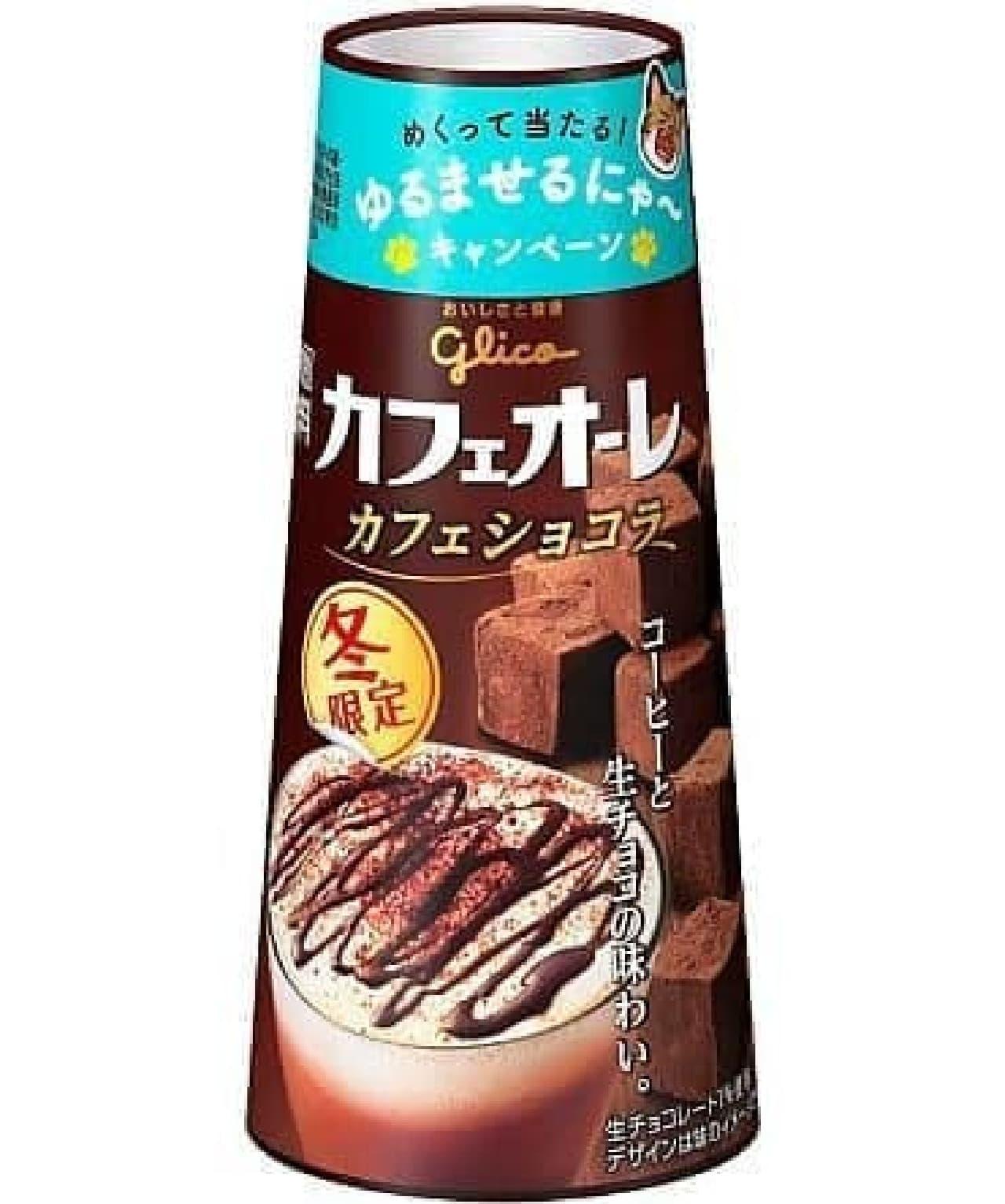 江崎グリコ「カフェオーレ カフェショコラ」