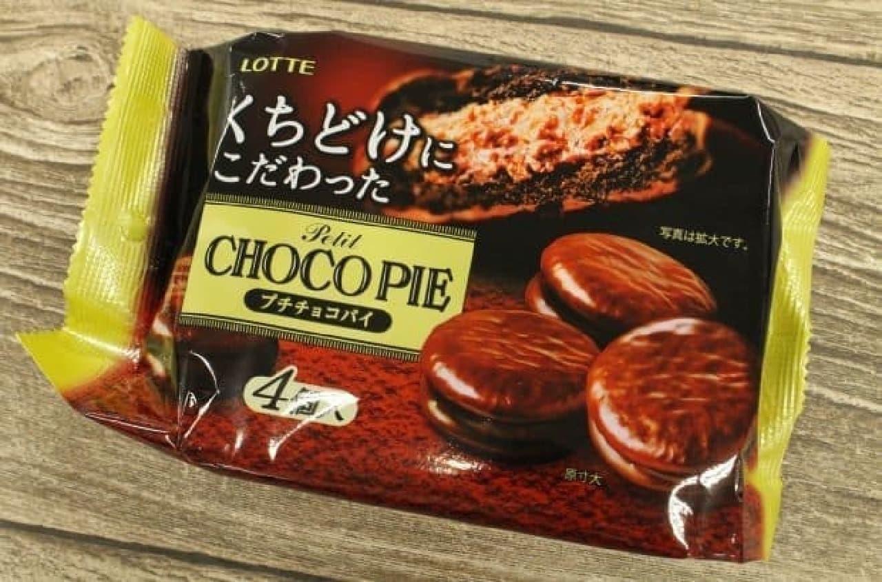 ファミリーマート「ロッテ くちどけにこだわったプチチョコパイ」