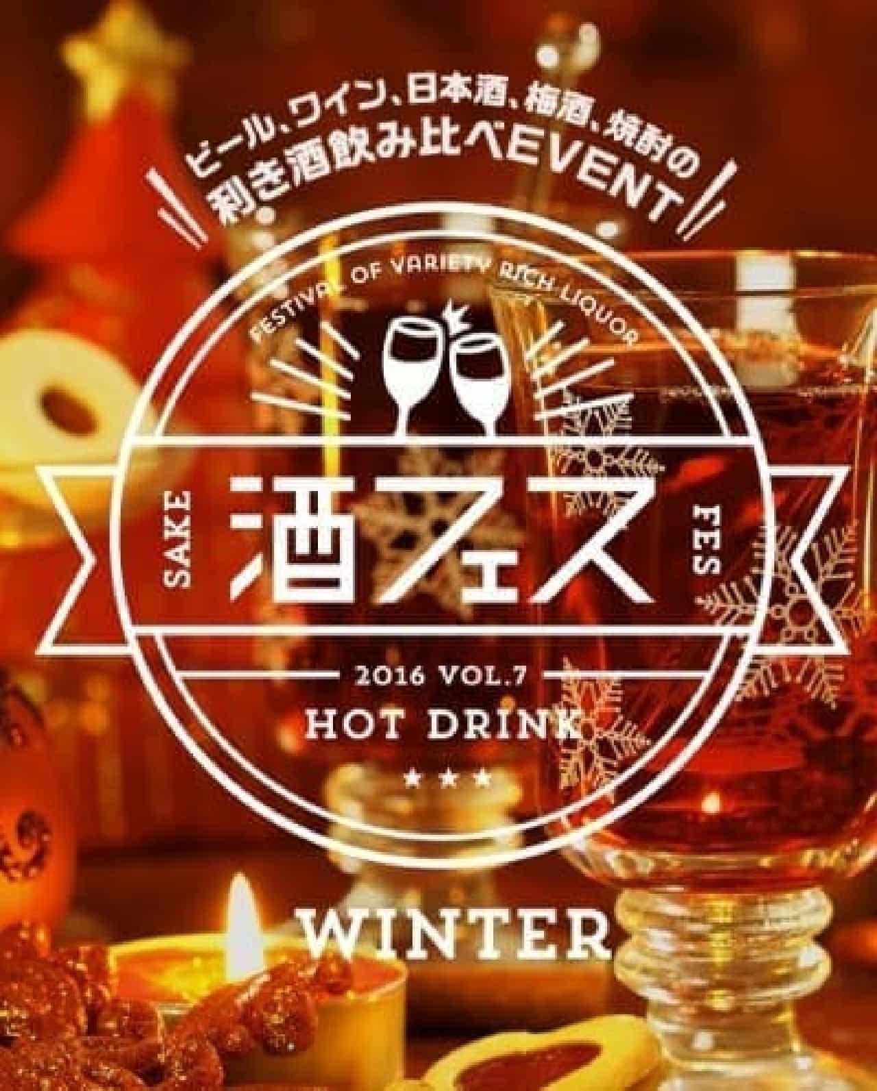 冬限定の酒フェス
