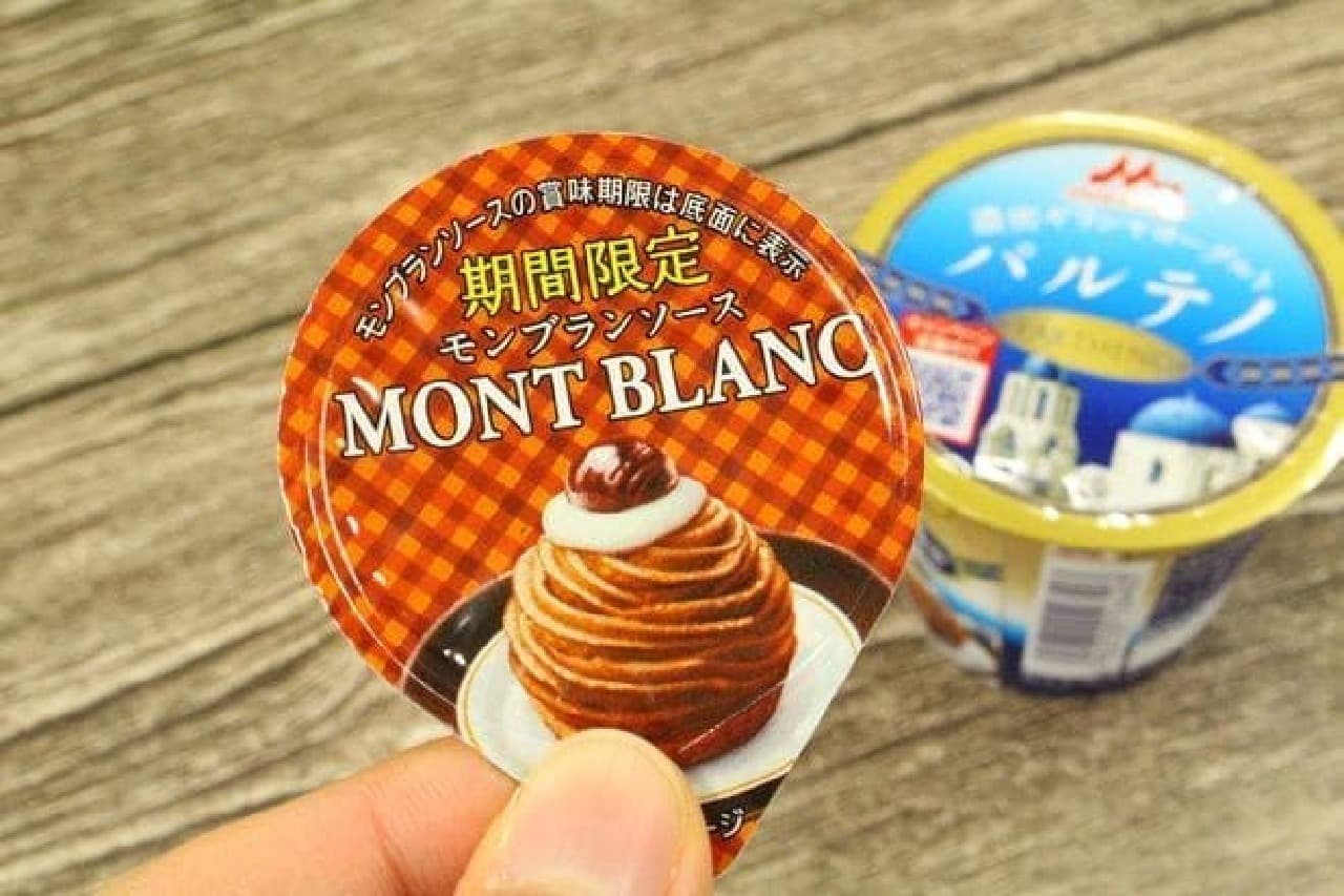 濃密ギリシャヨーグルト パルテノ Sweets(スイーツ)モンブランソース付