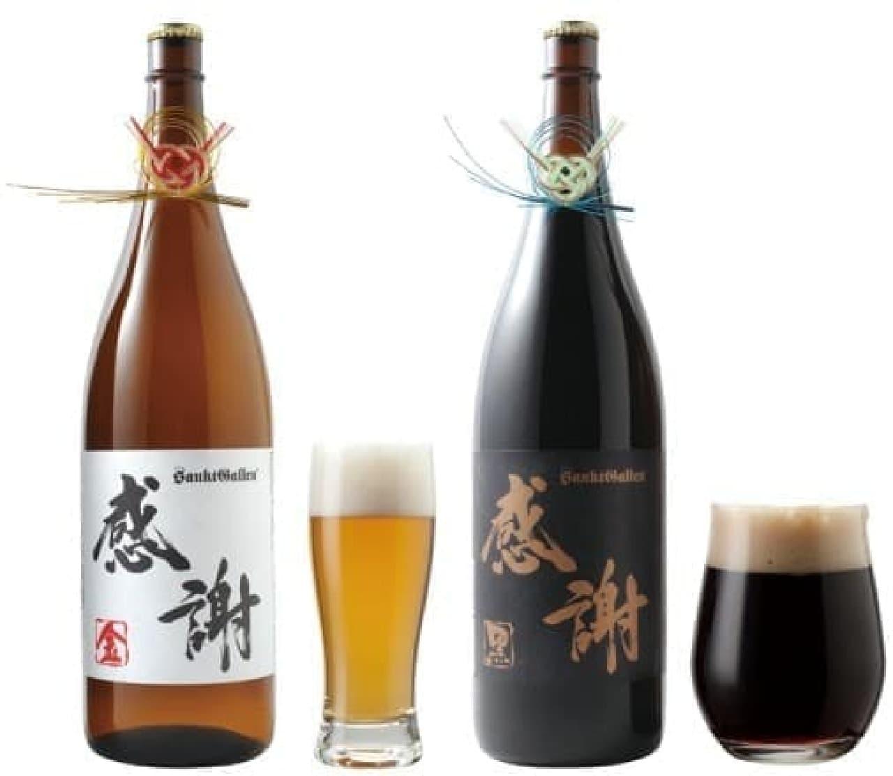 サンクトガーレン、正月限定一升瓶ビール「感謝ビール」