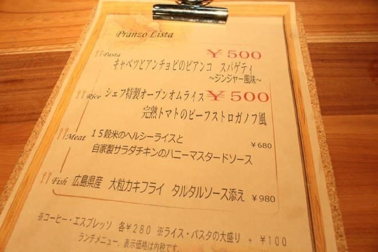 TAVERNA UOKIN(タヴェルナ ウオキン)京橋店のランチメニュー