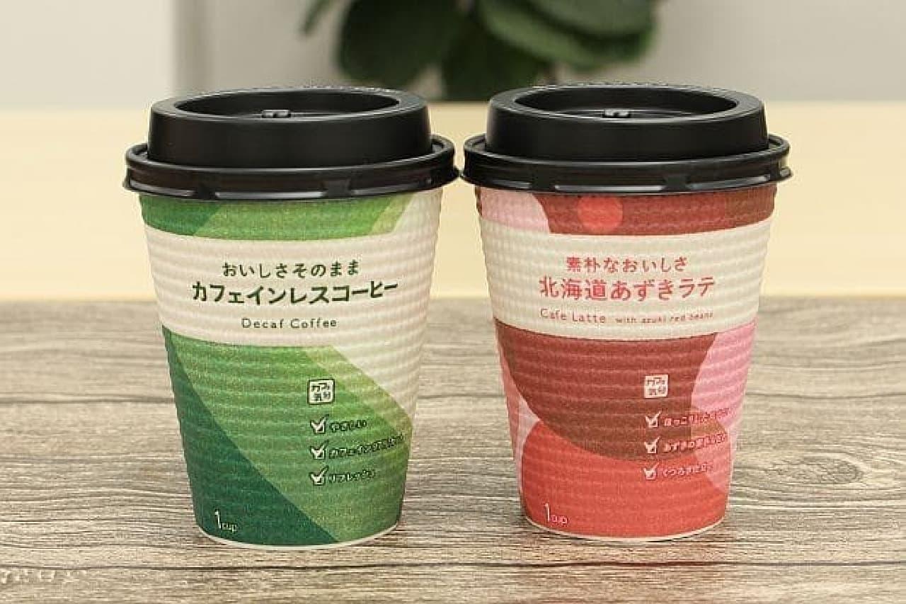 ファミリーマート「カフェ気分カフェインレスコーヒー」「北海道あずきラテ」