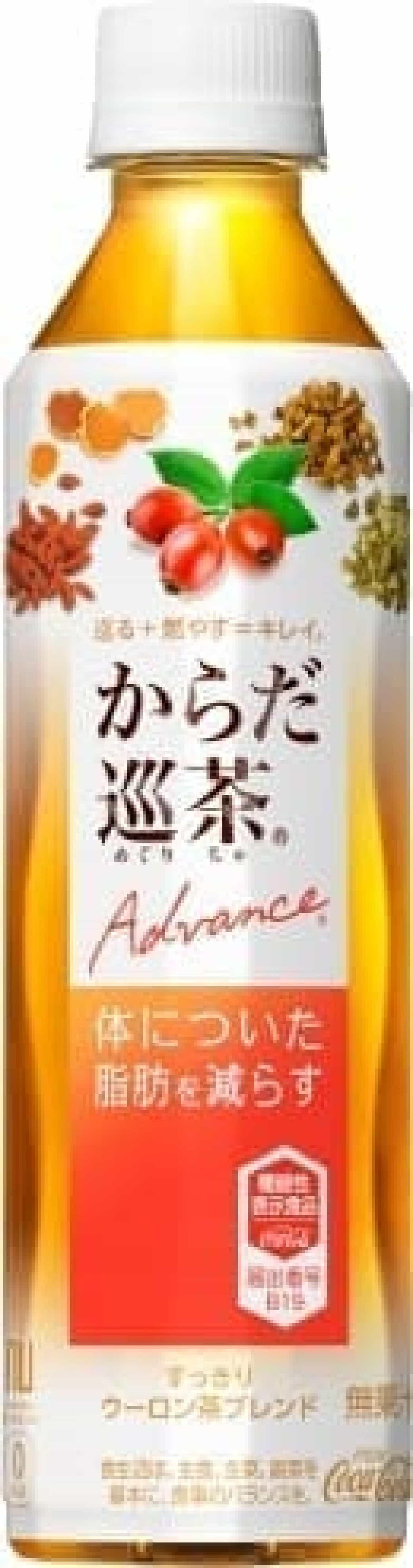 コカ・コーラシステム 機能性表示食品「からだ巡茶 Advance(アドバンス)」