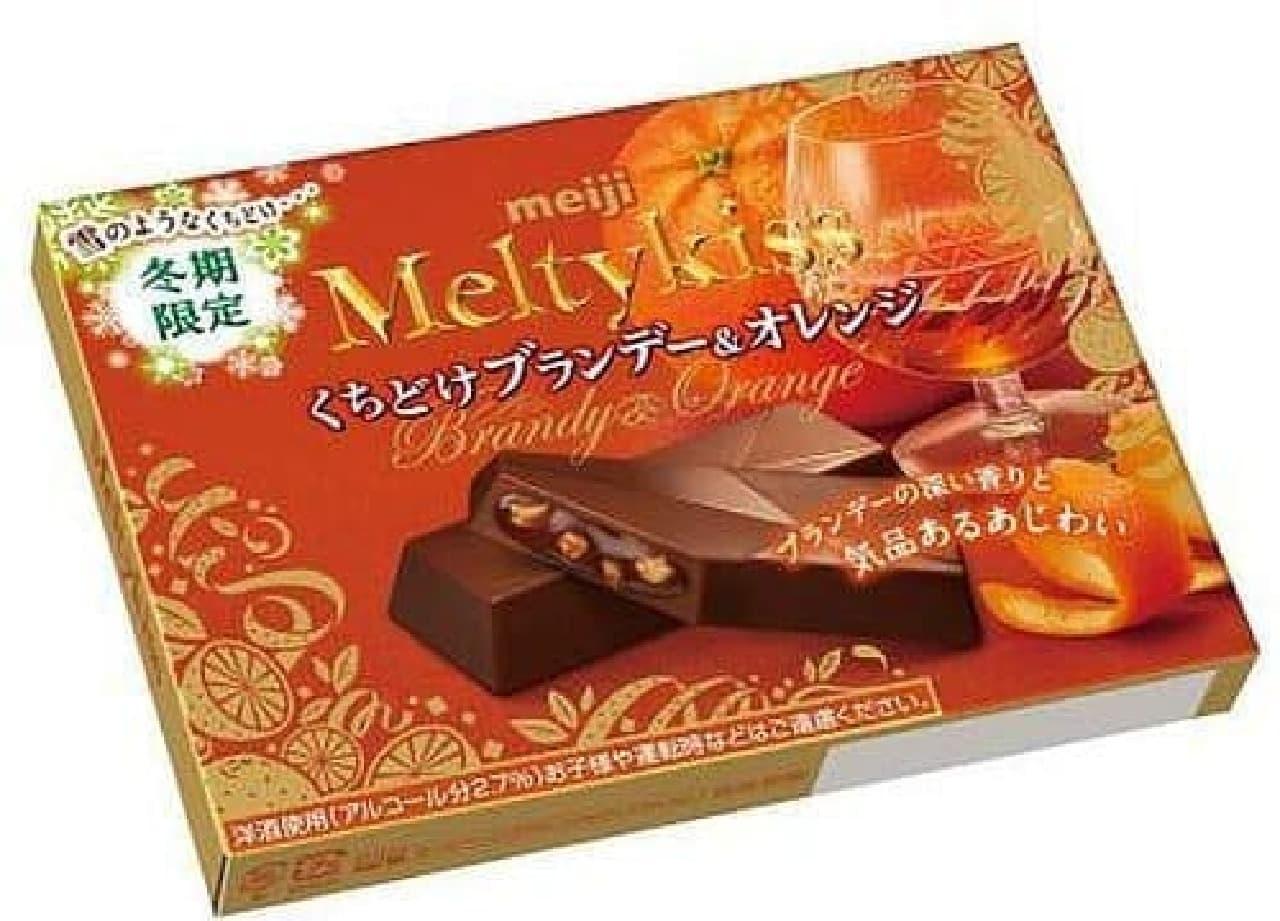 明治「メルティ―キッスくちどけブランデー&オレンジ」