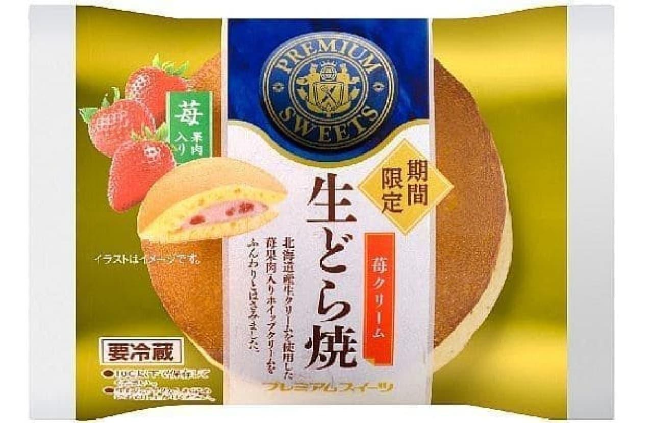 山崎製パン「生どら焼(苺クリーム)北海道産生クリーム使用」