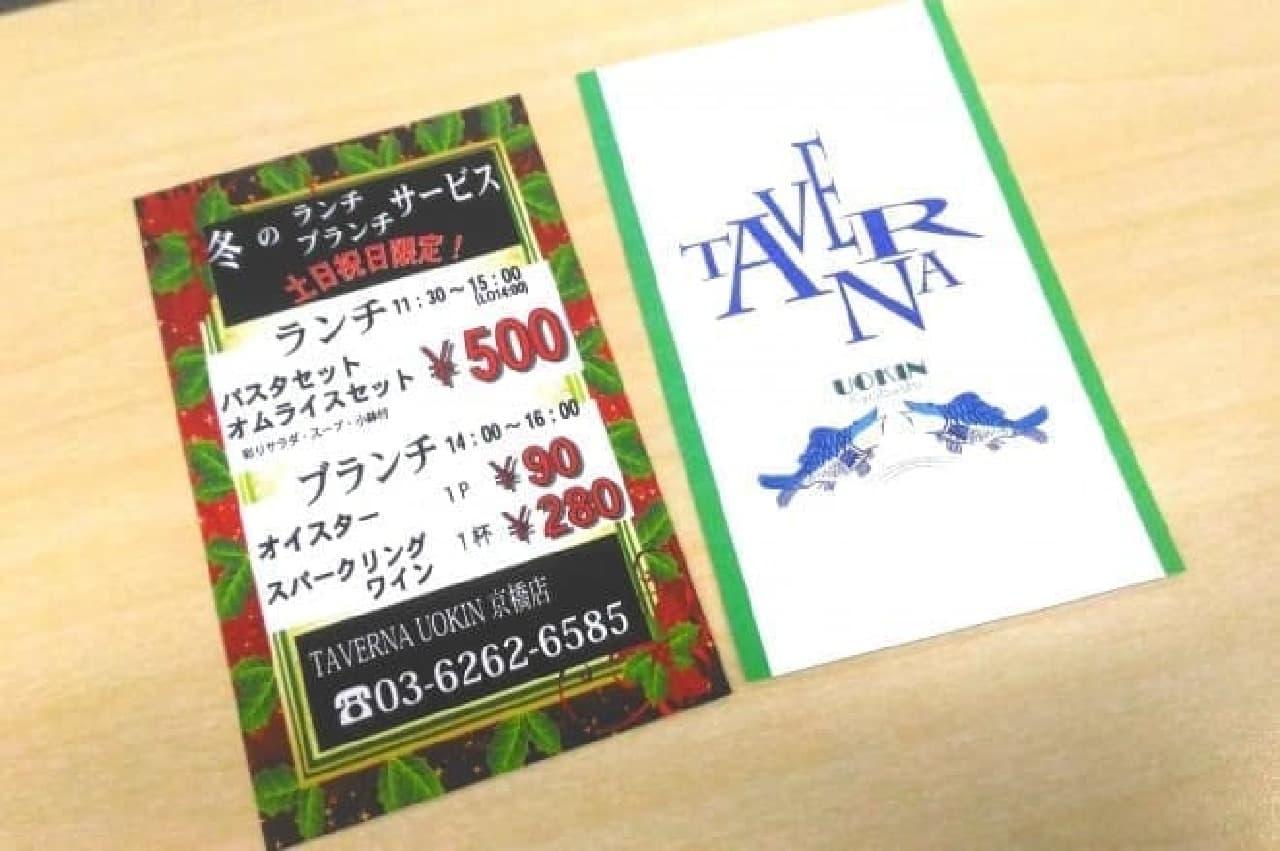 TAVERNA UOKIN京橋、休日ランチ500円カード