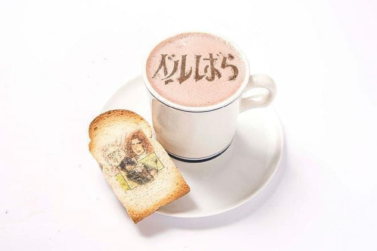 ベルばらカフェのぬるいショコラ「このショコラが熱くなかったのをさいわいに思え。」