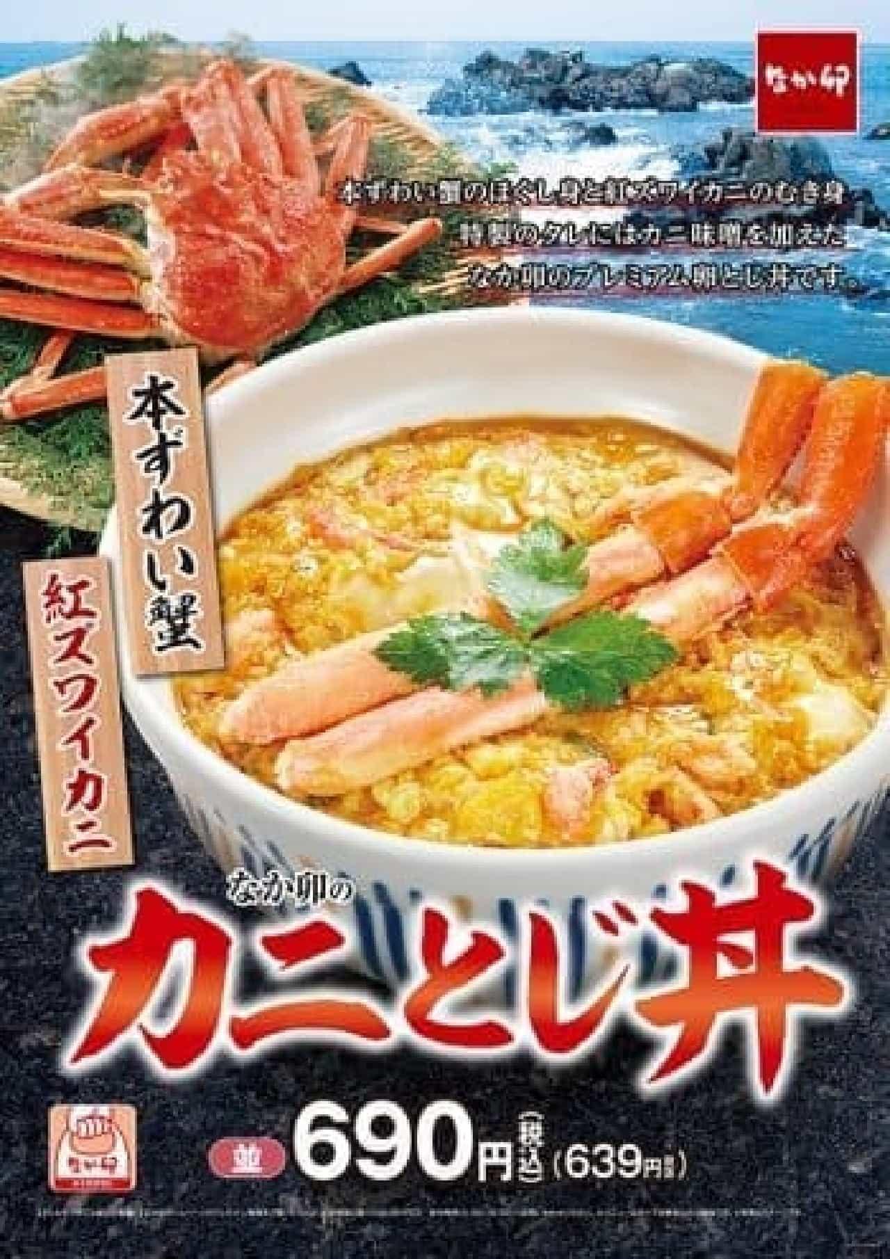 なか卯「カニとじ丼」