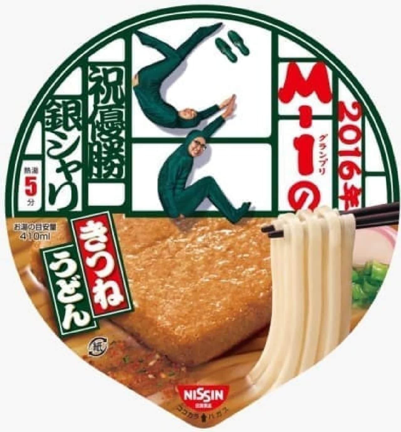 日清食品 銀シャリパッケージのどん兵衛「M-1のどん」