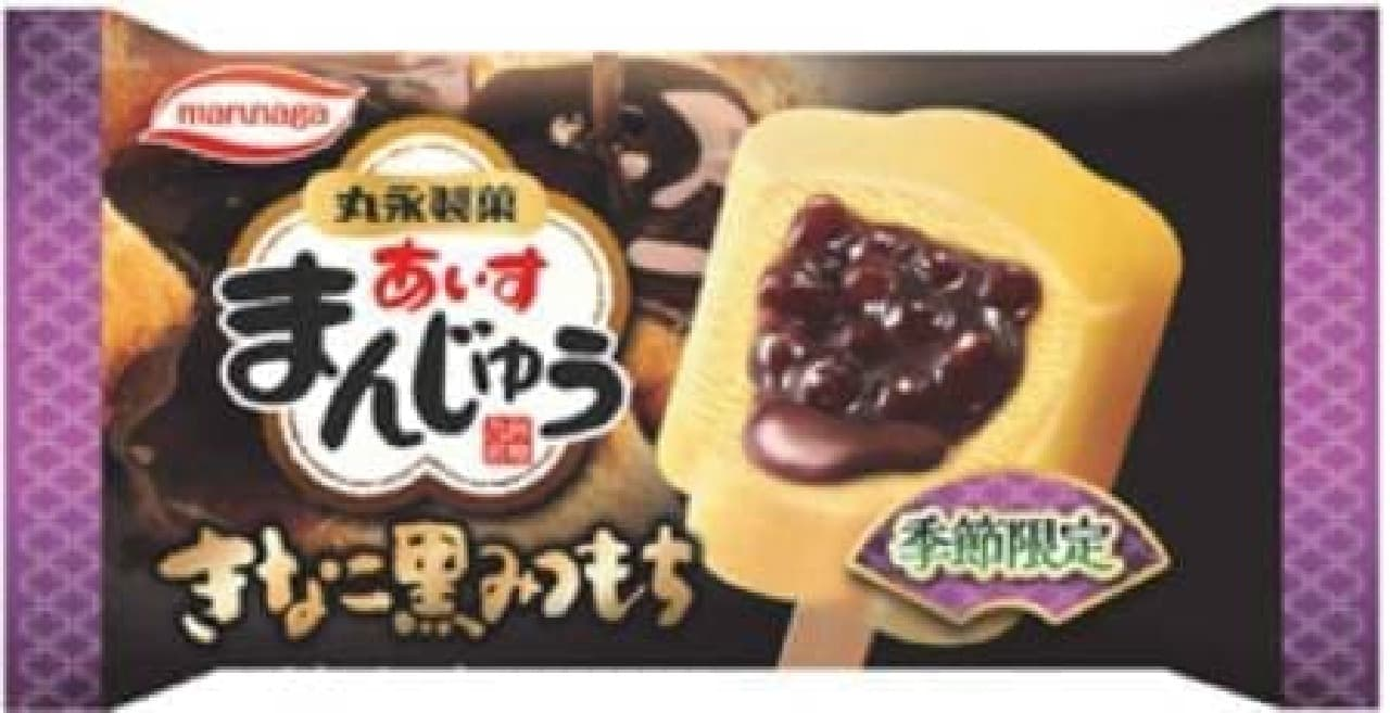 アイスの新商品「あいすまんじゅう きなこ黒みつもち」
