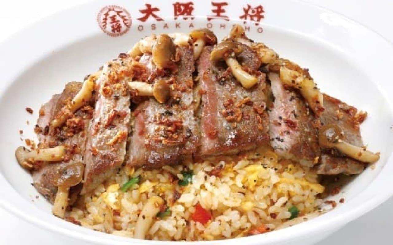 大阪王将「サーロインステーキ炒飯」