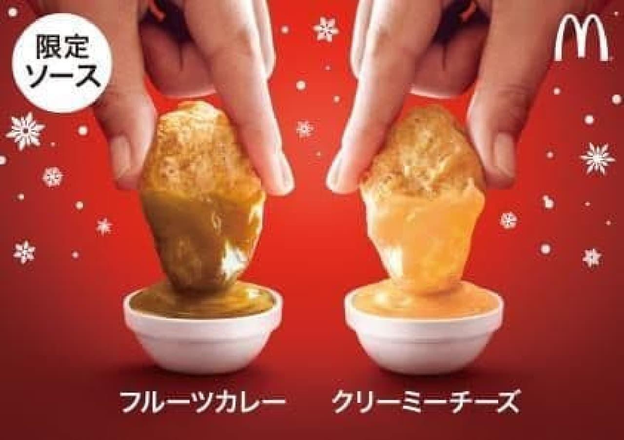 マクドナルド、チキンマックナゲットの限定ソース「フルーツカレーソース」「クリーミーチーズソース」