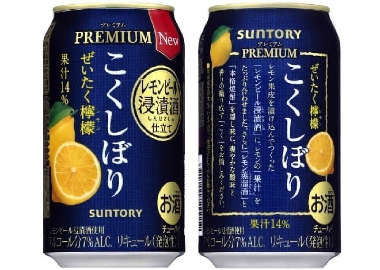 缶チューハイの新商品「こくしぼりプレミアム〈ぜいたく檸檬〉」