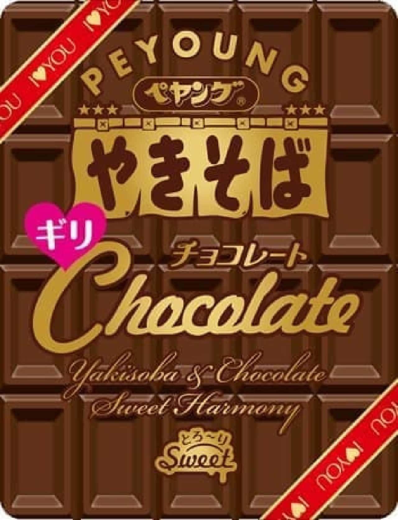まるか食品「ペヤング チョコレートやきそば ギリ」