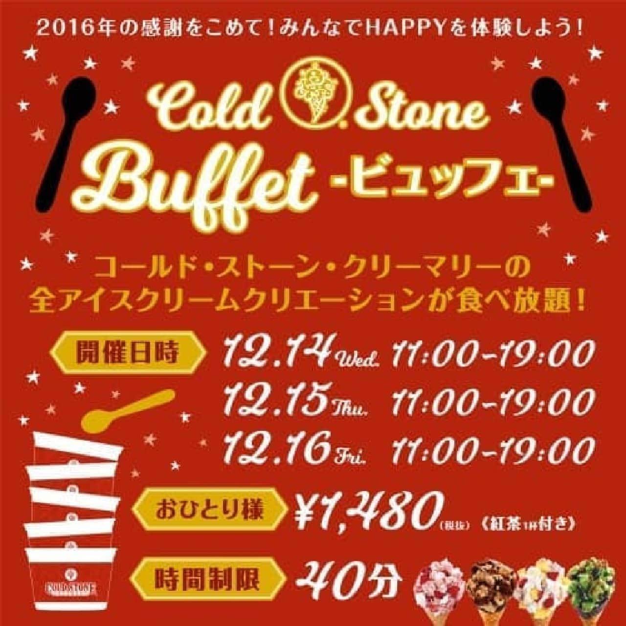 コールド・ストーン・クリーマリー「Cold Stone ビュッフェ」