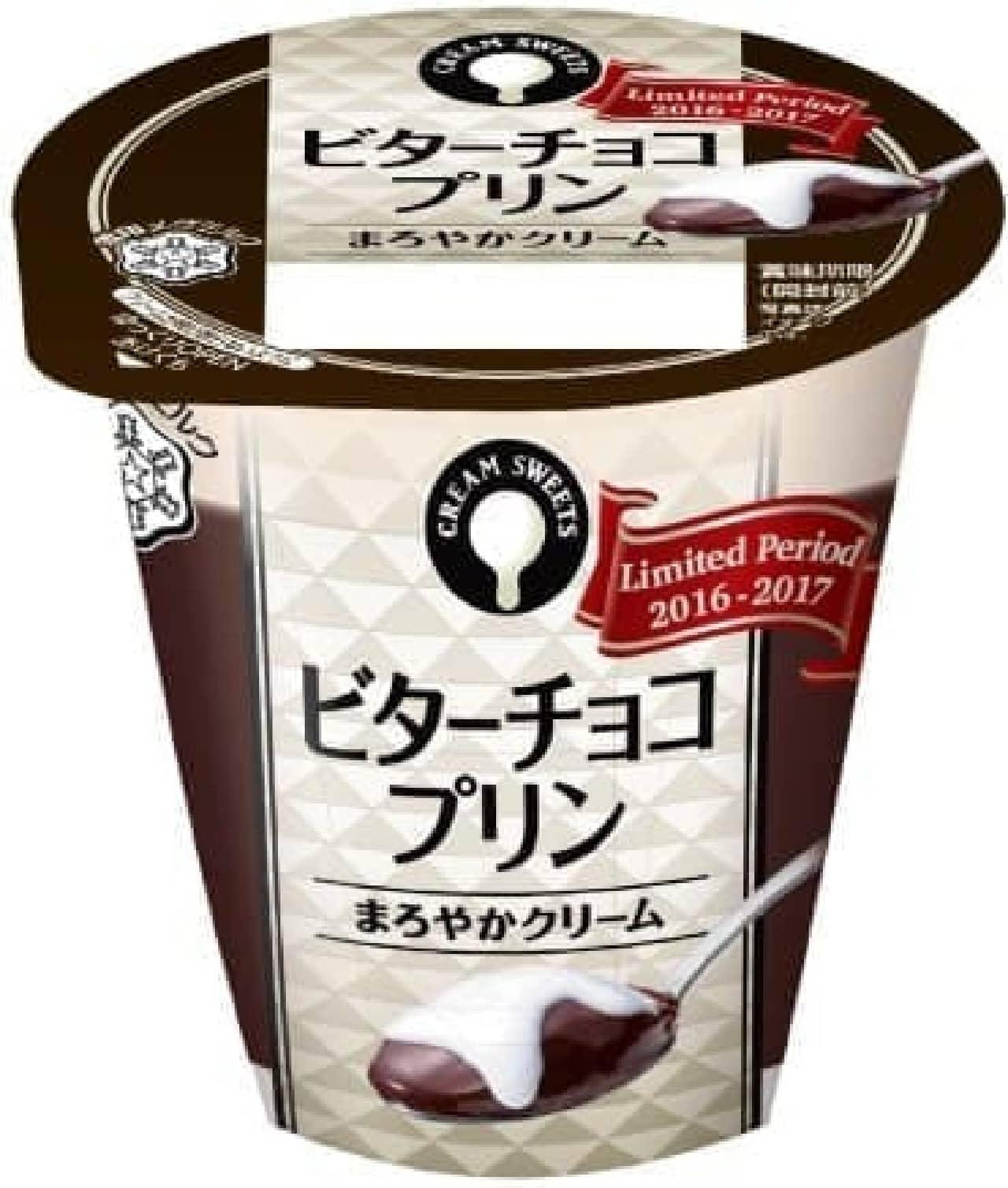 雪印メグミルク「CREAM SWEETS ビターチョコプリン」